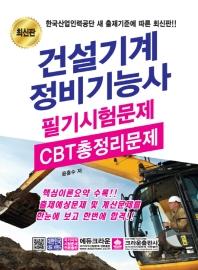 건설기계 정비기능사 필기시험문제(CBT총정리문제)(2019)