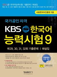 KBS 한국어 능력시험. 9