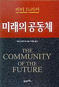 미래의 공동체