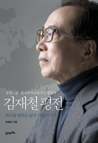 김재철 평전(양장본 HardCover)