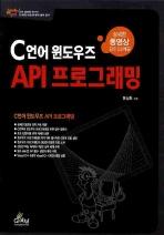 C언어 윈도우즈 API프로그래밍(CD1장포함)