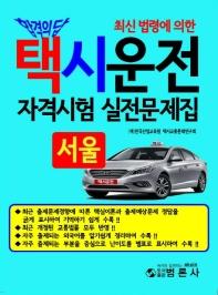 택시운전 자격시험 실전문제집: 서울(합격의 답)(개정판)