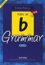 링구아포럼 TOEFL IBT B GRAMMAR PART B(2007 EDITION)