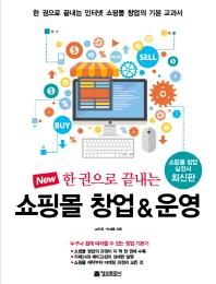 쇼핑몰 창업 & 운영(New 한 권으로 끝내는)