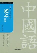양사 (테마 중국어 소사전 시리즈 1)