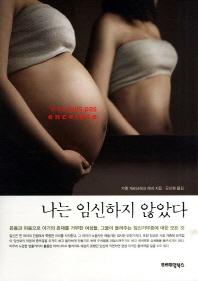 나는 임신하지 않았다 --- 책 위아래옆면 도서관 장서인있슴