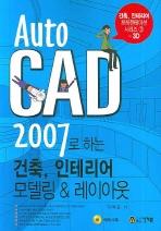 건축 인테리어 모델링 레이아웃(AUTO CAD 2007로 하는)(CD1장포함)(건축 인테리어 프레젠테이션시리즈 3)
