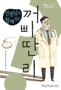 꺼삐딴 리(선생님과 함께 읽는)(물음표로 찾아가는 한국단편소설 13)