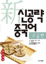 신공략 중국어: 고급편(2판)(CD3장포함)