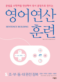 영어 연산 훈련. 5: 조-부-동-태 완전 정복