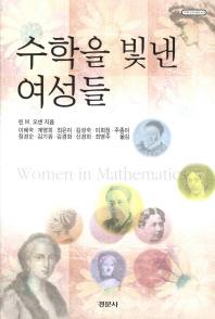 수학을 빛낸 여성들(수학 오디세이 19)
