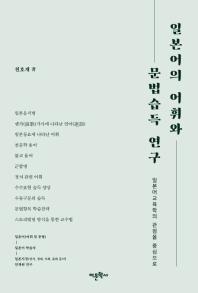 일본어의 어휘와 문법습득 연구(양장본 HardCover)