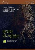 범죄학 연구방법론