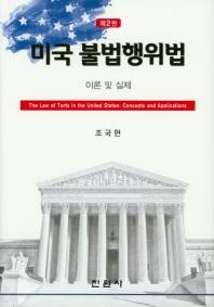 미국 불법행위법(2판)(양장본 HardCover)