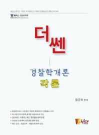경찰학개론 각론(더 쎈)