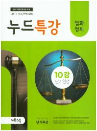 고등 법과정치 10강 단기완성(2019)(누드특강)
