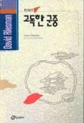 고독한 군중(홍신사상신서 51)