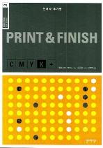 인쇄와 후가공 (PRINT & FINISH)