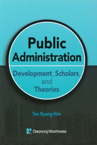 Public Administration(양장본 HardCover)
