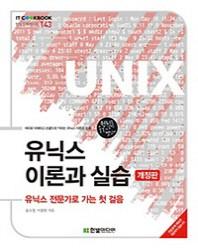 유닉스 이론과 실습(개정판)(IT Cookbook 한빛교재 시리즈 143)