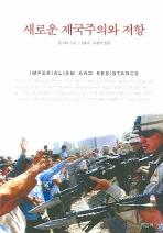 새로운 제국주의와 저항(Paperback)