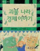 괴물 나라 경제 이야기(로렌의 지식 그림책 8)