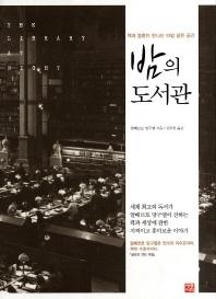 밤의 도서관(양장본 HardCover)