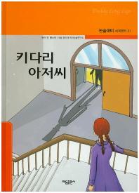 키다리 아저씨(논술대비 세계명작 21)(양장본 HardCover)