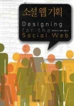 소셜 웹 기획