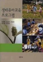 생태유아교육 프로그램(양장본 HardCover)