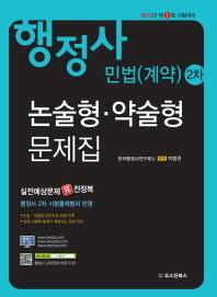 행정사 민법(계약) 2차: 논술형 약술형 문제집(2013) #
