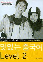 맛있는 중국어 LEVEL 2(MP3CD1장, 암송노트1권포함)