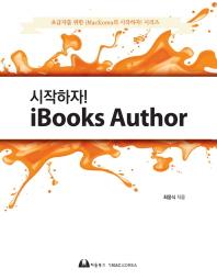 시작하자 iBooks Author(초급자를 위한 iMacKorea의 시작하자 시리즈)