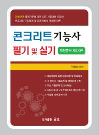 콘크리트 기능사 필기 및 실기(2018)(개정증보판 13판)