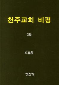 천주교회 비평(2판)