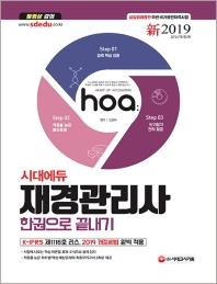 재경관리사 한권으로 끝내기(2019)(hoa)