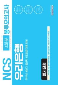 NCS 우리은행 필기전형 3회분 봉투모의고사(2019)