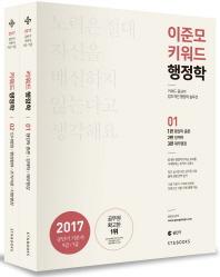 이준모 키워드 행정학 세트(2017)(공단기 기본서)(전2권)