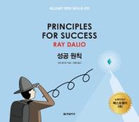 성공 원칙: Principles for Success(양장본 HardCover)