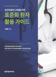 표준화 환자 활용 가이드(보건의료인 교육을 위한)