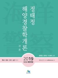 정태정 해양경찰학개론: 각론(2019)