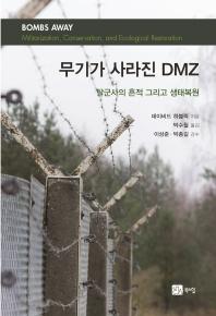 무기가 사라진 DMZ