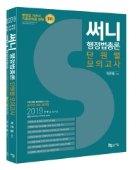 써니 행정법총론 단원별 모의고사(2019)(전2권)
