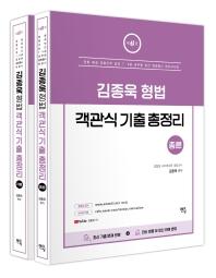 김종욱 형법 객관식 총정리 총론+각론 세트(2020)