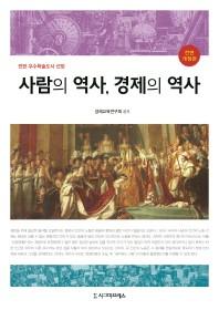 사람의 역사, 경제의 역사(전면개정판)