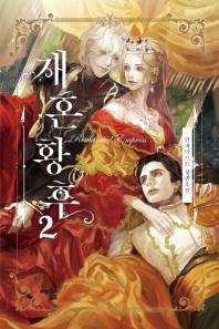 재혼 황후. 2(일반판)