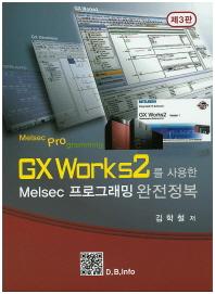 GX Works2를 사용한 Melsec 프로그래밍 완전정복(3판)