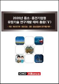 2020년 중소 중견기업형 유망기술 연구개발 테마 총람. 5