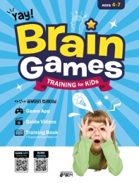Yay! Brain Games Training for KiDs