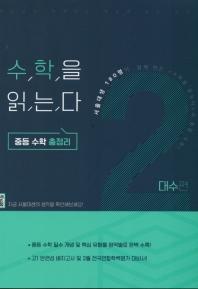 중학 수학 총정리. 2(대수편)(2020)(수학을 읽는다)